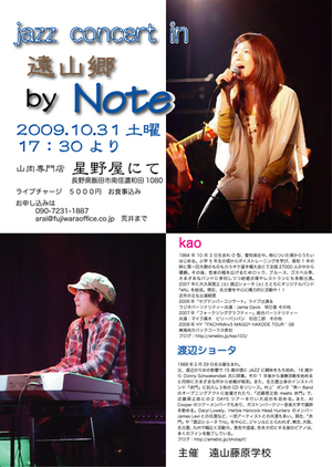 Poster091031note
